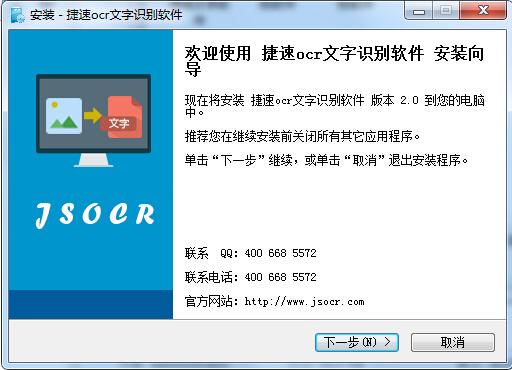 捷速ocr文字识别软件 2.0