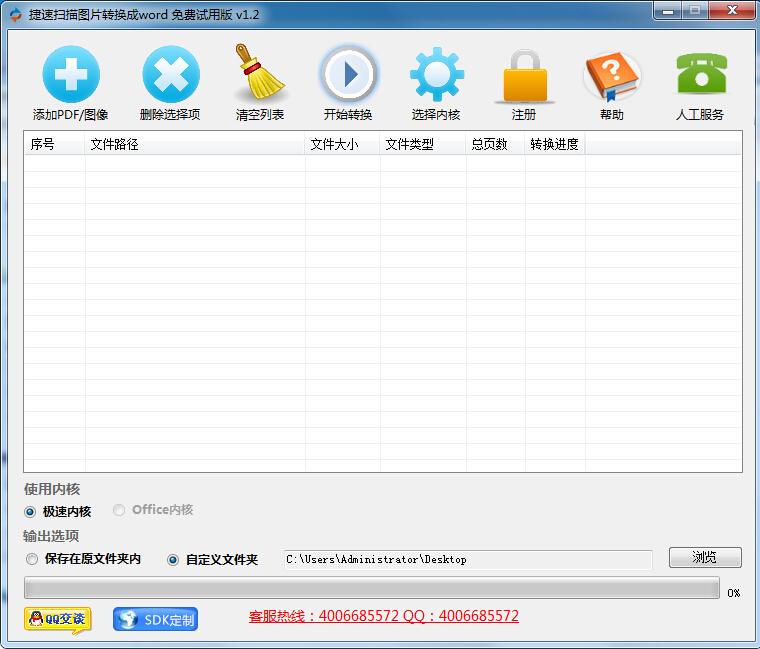汉王pdf转换成word_扫描图片文件转换成word软件下载V1.2 免费试用版-西西软件下载