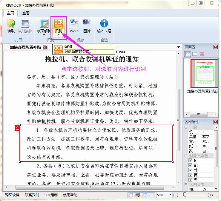 """是目前国内比较知名的OCR 文字识别工具,为大家提供了高效和精准的文档识别、数据提取解决方案,支持多国字符和彩色文件识别,主要用于将扫描图像、图片型PDF转化成可编辑的文本,小编强力推荐哦! 捷速ocr文字识别软件教程: 1、打开电脑上安装的捷速ocr文字识别软件,单击工具栏左边第一个""""读取""""按钮,在打开的窗口中找到扫描的文件进行选择,然后点击""""打开""""按钮将文件添加到软件中。  2、文件添加完成之后会在操作界面的窗口显示出文件内容,大家可以拖动鼠标选取需要识"""