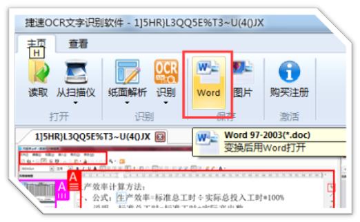 如何将jpg转换成Word格式文档的解决方法