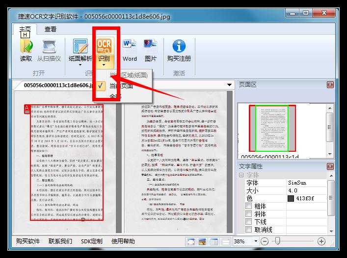 图:捷速OCR 读取扫描文件