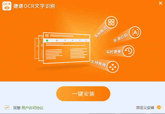 OCR识别软件
