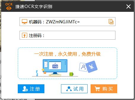 正式版OCR识别软件