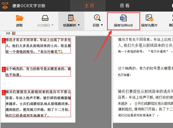 保存为word