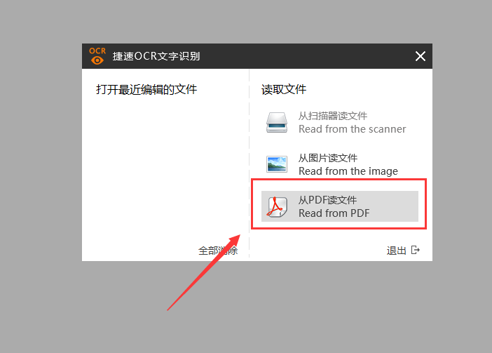 从PDF读文件