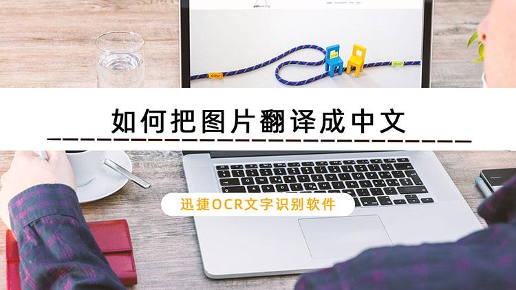 如何把图片翻译成中文